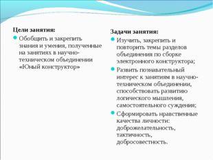 Цели занятия: Обобщить и закрепить знания и умения, полученные на занятиях в