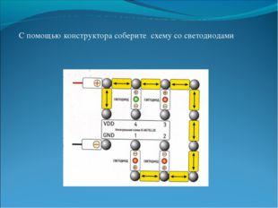 С помощью конструктора соберите схему со светодиодами