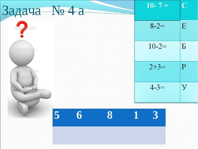 Задача № 4 а 56813