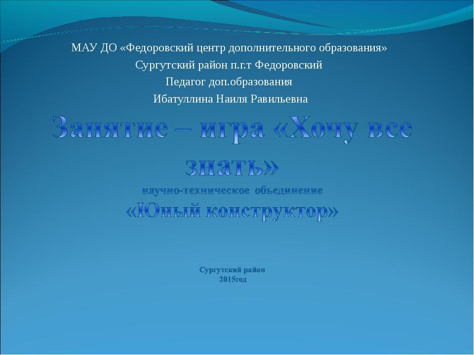 МАУ ДО «Федоровский центр дополнительного образования» Сургутский район п.г.т...