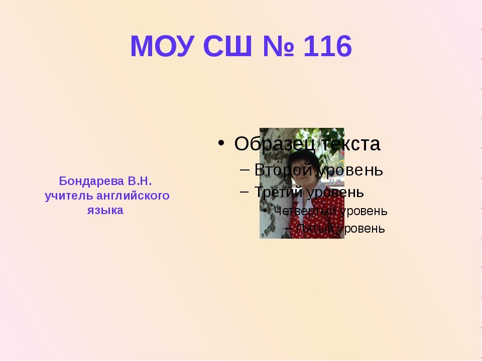 МОУ СШ № 116 Бондарева В.Н. учитель английского языка
