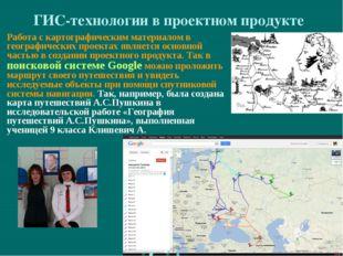 ГИС-технологии в проектном продукте Работа с картографическим материалом в ге