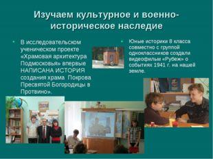 Изучаем культурное и военно-историческое наследие В исследовательском учениче