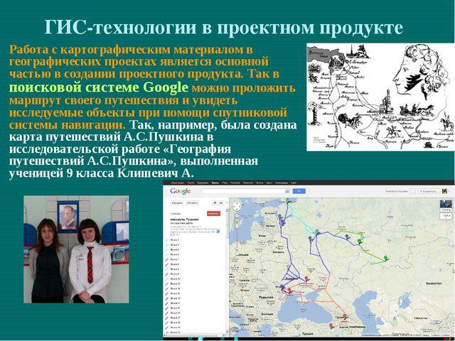 ГИС-технологии в проектном продукте Работа с картографическим материалом в ге...