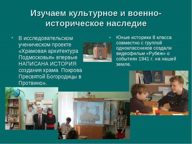 Изучаем культурное и военно-историческое наследие В исследовательском учениче...