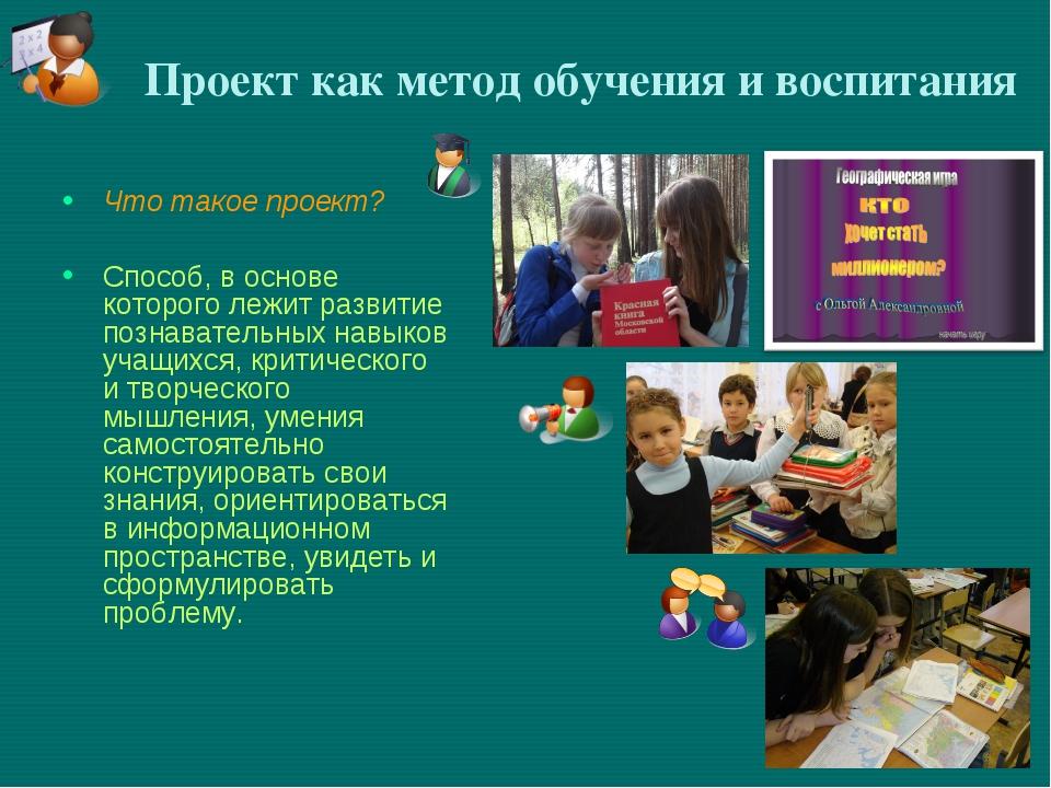 Проект как метод обучения и воспитания Что такое проект? Способ, в основе кот...