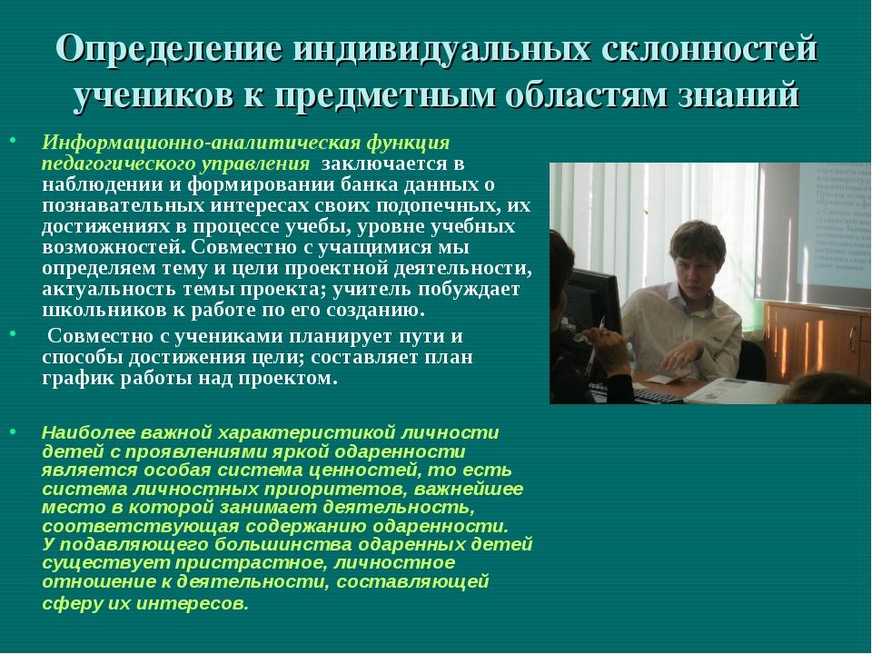 Определение индивидуальных склонностей учеников к предметным областям знаний...