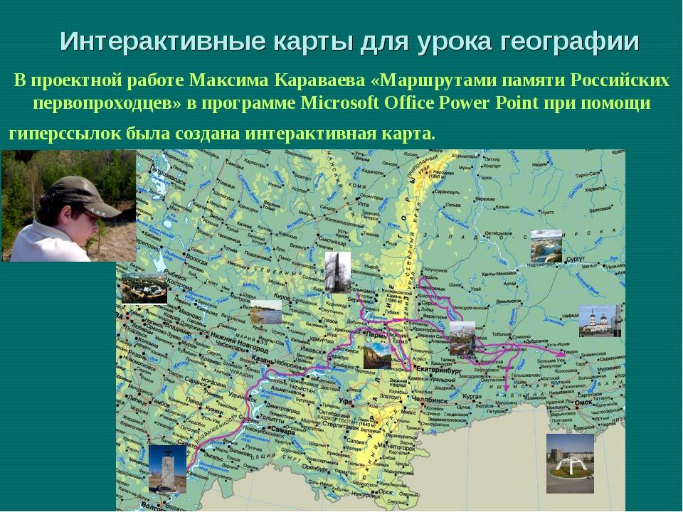 Интерактивные карты для урока географии В проектной работе Максима Караваева...