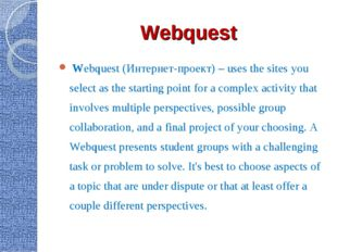 Webquest Webquest (Интернет-проект) – uses the sites you select as the starti
