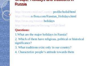 Group1: Holidays and traditions in Russia http://toronto.mid.ru/Country profi
