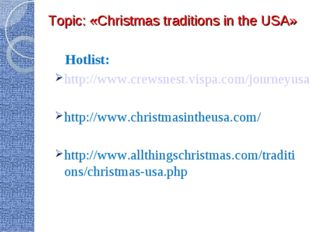 Topic: «Christmas traditions in the USA» Hotlist: http://www.crewsnest.vispa