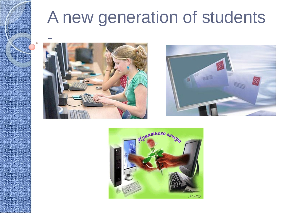 A new generation of students -