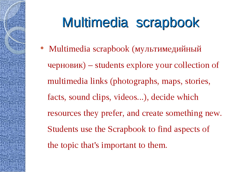 Multimedia scrapbook Multimedia scrapbook (мультимедийный черновик) – student...