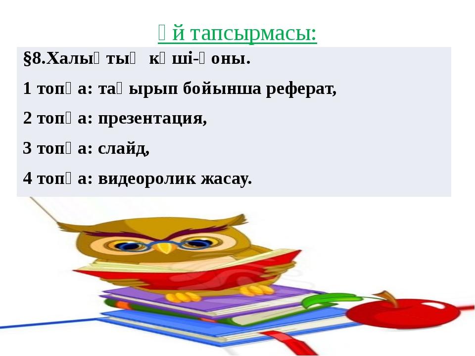 Үй тапсырмасы: §8.Халықтың көші-қоны. 1 топқа: тақырып бойынша реферат, 2 топ...