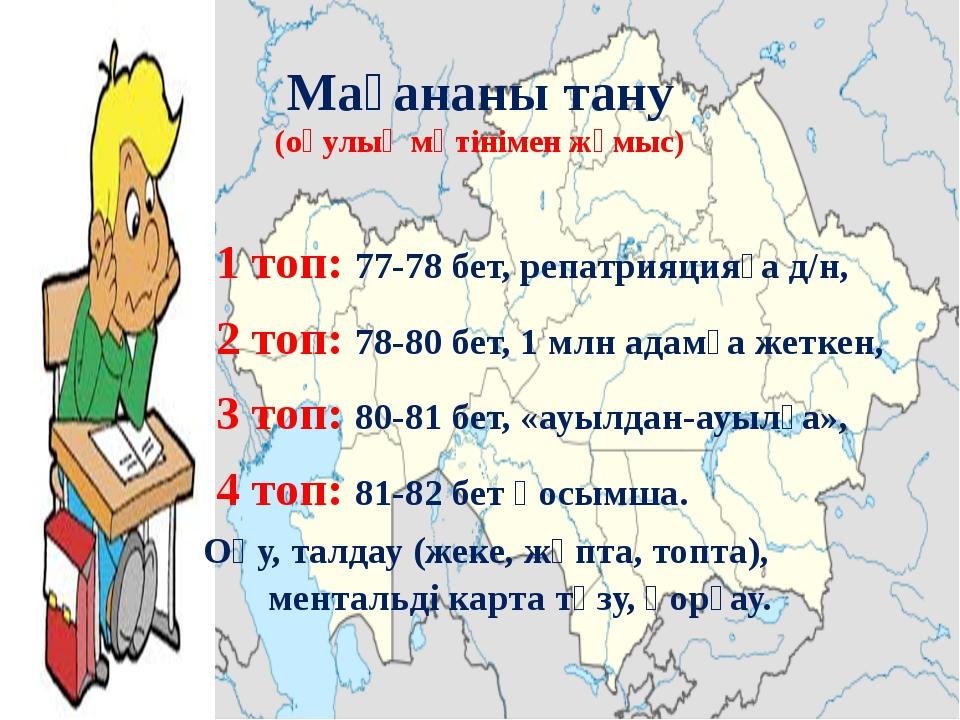 Мағананы тану (оқулық мәтінімен жұмыс) 1 топ: 77-78 бет, репатрияцияға д/н, 2...