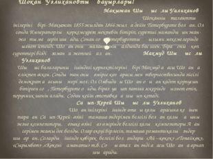 Шокан Уәлихановтың бауырлары! Макыжан Шыңғысұлы Уалиханов Шоканның талантты