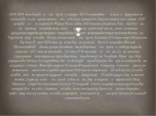 1858-1859 жылдардағы Қашқарияға сапары. Ш.Уәлихановтың ғылым, ағартушыылық са