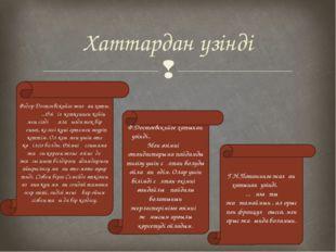Хаттардан үзінді Федор Достоевскийге жазған хаты. ...Өзіңіз кеткеннен кейін м