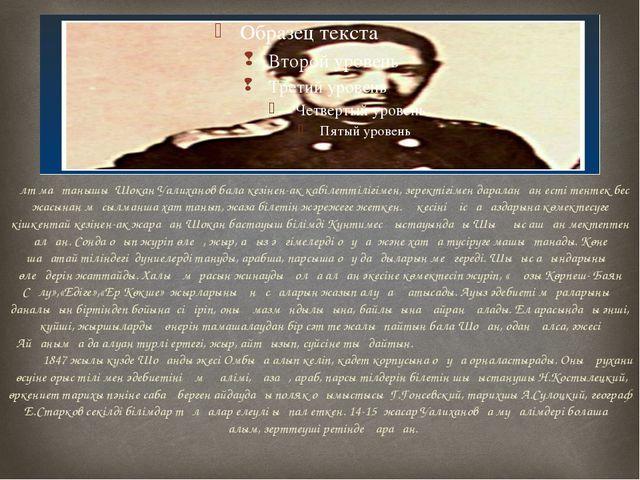 Ұлт мақтанышы Шокан Уалиханов бала кезінен-ак кабілеттілігімен, зеректігімен...