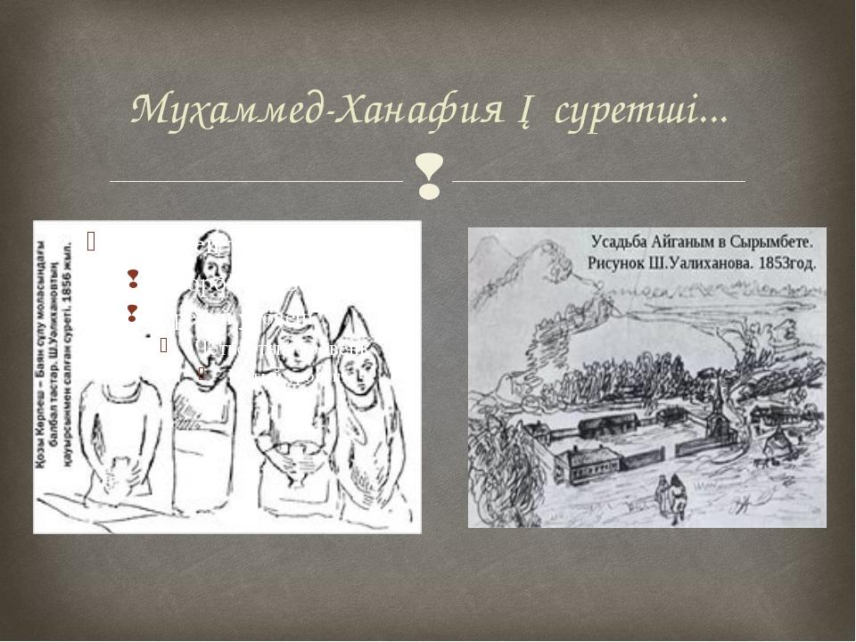 Мухаммед-Ханафия ─суретші... 