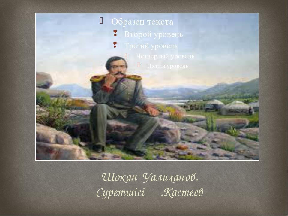 Шокан Уалиханов. Суретшісі Ә.Кастеев 