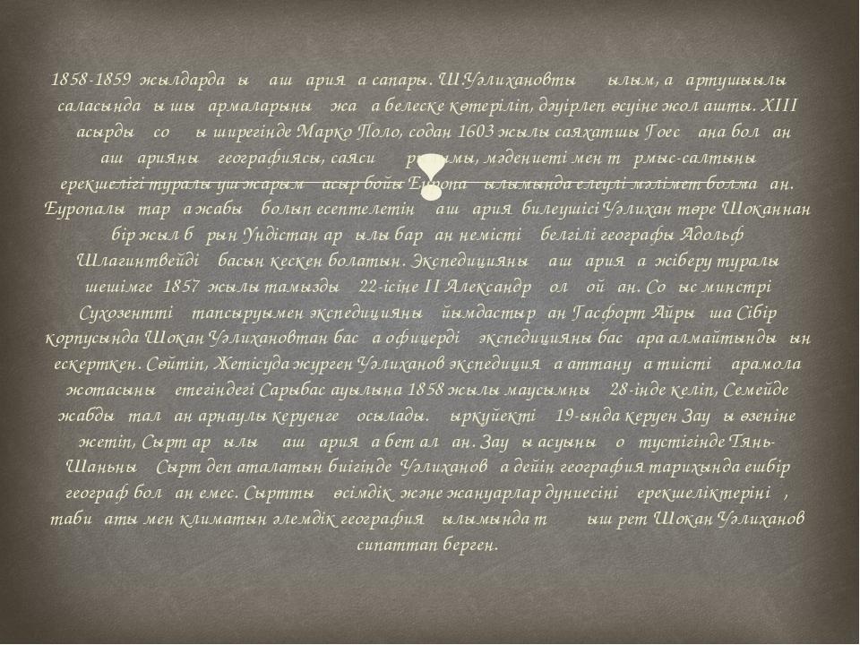 1858-1859 жылдардағы Қашқарияға сапары. Ш.Уәлихановтың ғылым, ағартушыылық са...