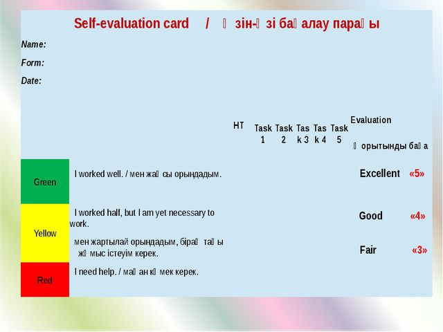 We divide these animals into: Self-evaluation card /Өзін-өзі бағалау парағы N...