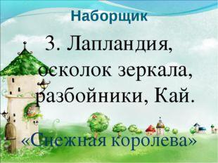 Наборщик 3. Лапландия, осколок зеркала, разбойники, Кай. «Снежная королева»