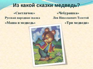 Из какой сказки медведь? «Светлячок» Русская народная сказка «Маша и медведь»