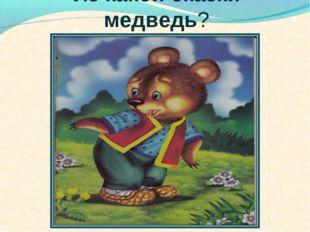 Из какой сказки медведь?