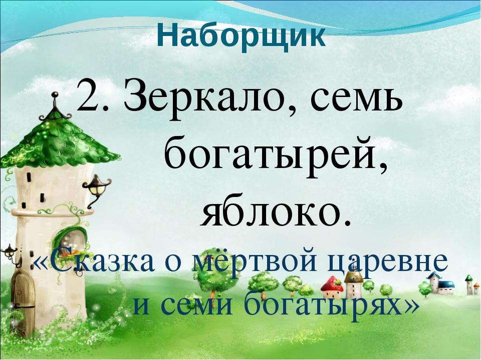 Наборщик 2. Зеркало, семь богатырей, яблоко. «Сказка о мёртвой царевне и семи...