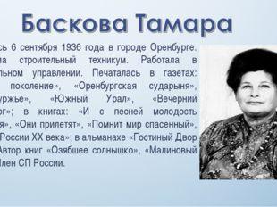 Родилась 6 сентября 1936 года в городе Оренбурге. Окончила строительный техни