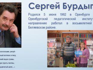 Родился 5 июня 1962 в Оренбурге окончил Оренбургский педагогический институт.