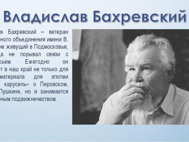 Владислав Бахревский – ветеран литературного объединения имени В. Даля, ныне...