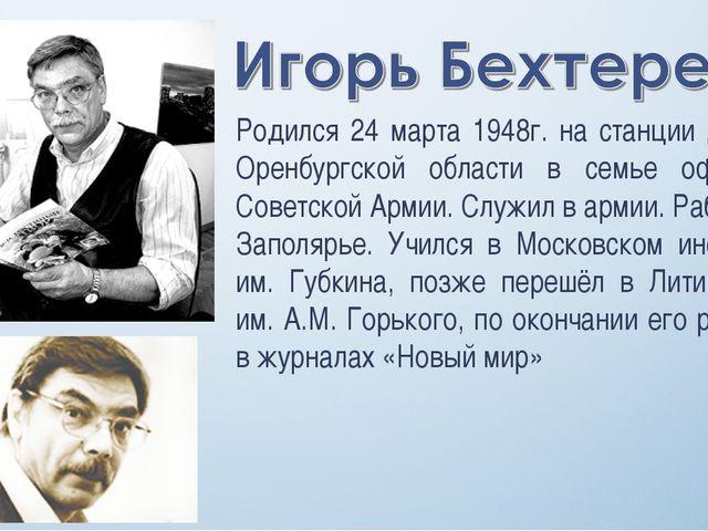Родился 24 марта 1948г. на станции Донгуз Оренбургской области в семье офицер...