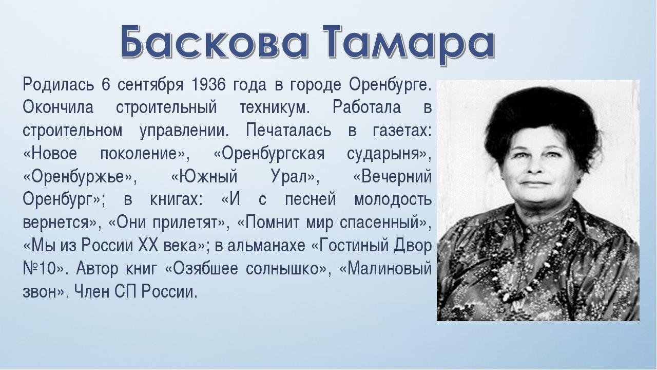 Родилась 6 сентября 1936 года в городе Оренбурге. Окончила строительный техни...