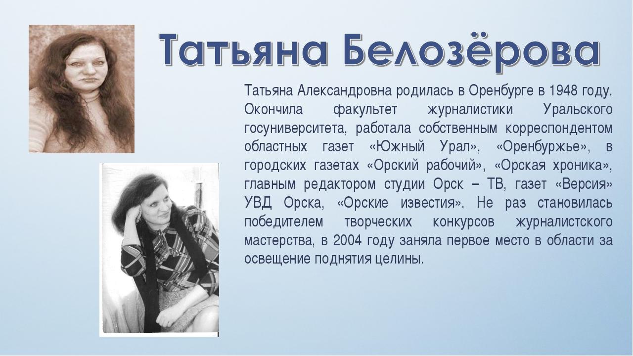 Татьяна Александровна родилась в Оренбурге в 1948 году. Окончила факультет жу...
