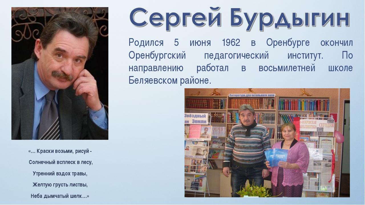 Родился 5 июня 1962 в Оренбурге окончил Оренбургский педагогический институт....