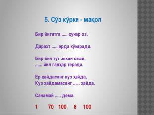 5. Сўз кўрки - мақол Бир йигитга ..... ҳунар оз. Дарахт ..... ерда кўкаради.