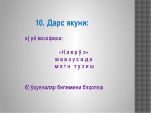 10. Дарс якуни: а) уй вазифаси: «Н а в р ў з» м а в з у с и д а м а т н т у