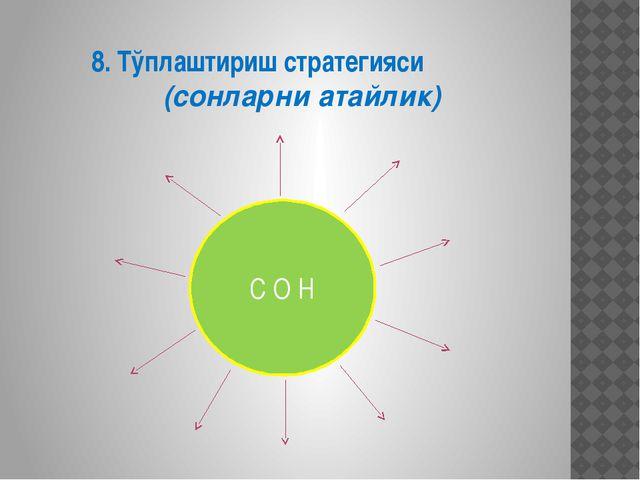 8. Тўплаштириш стратегияси (сонларни атайлик) С О Н