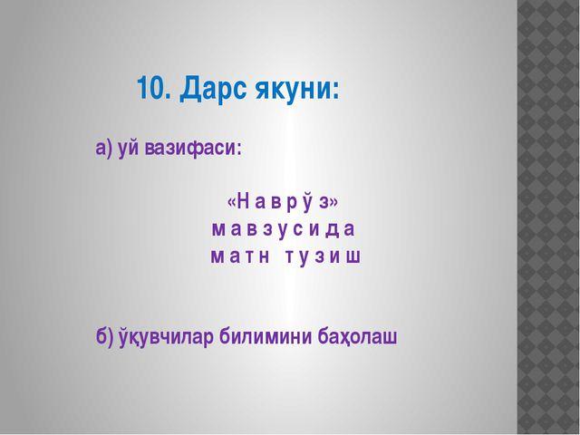 10. Дарс якуни: а) уй вазифаси: «Н а в р ў з» м а в з у с и д а м а т н т у...