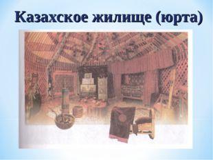 Казахское жилище (юрта)