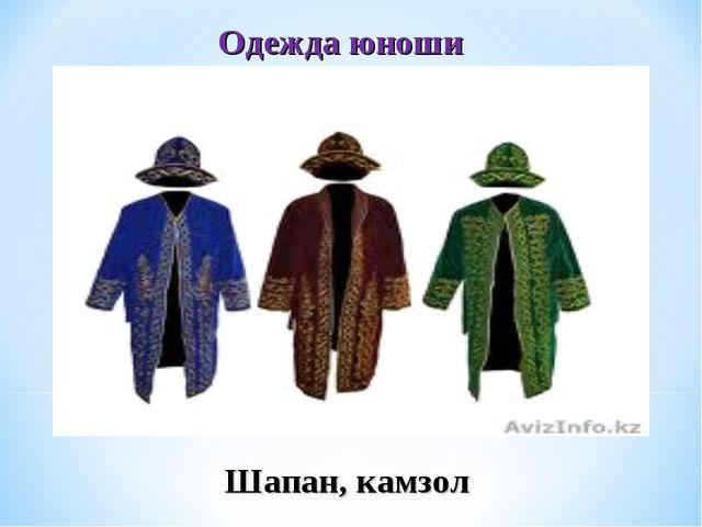 Одежда юноши Шапан, камзол