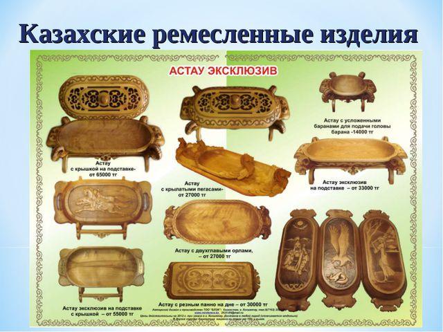 Казахские ремесленные изделия