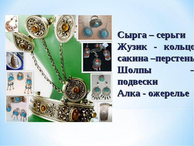 Сырга – серьги Жузик - кольцо сакина –перстень Шолпы – подвески Алка - ожерелье