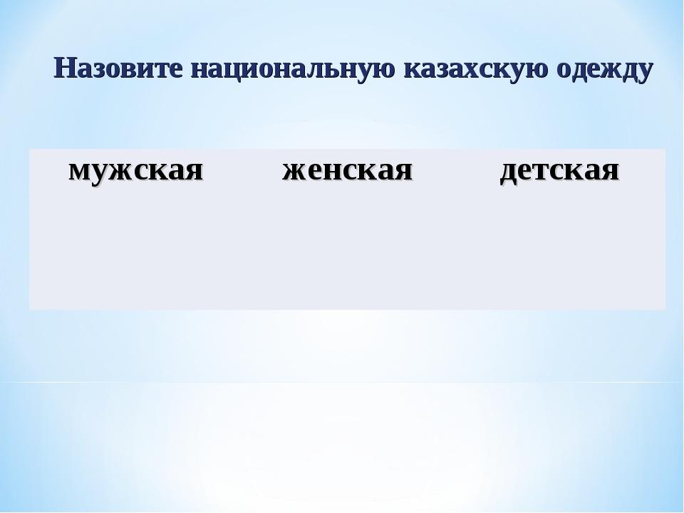 Назовите национальную казахскую одежду мужскаяженскаядетская