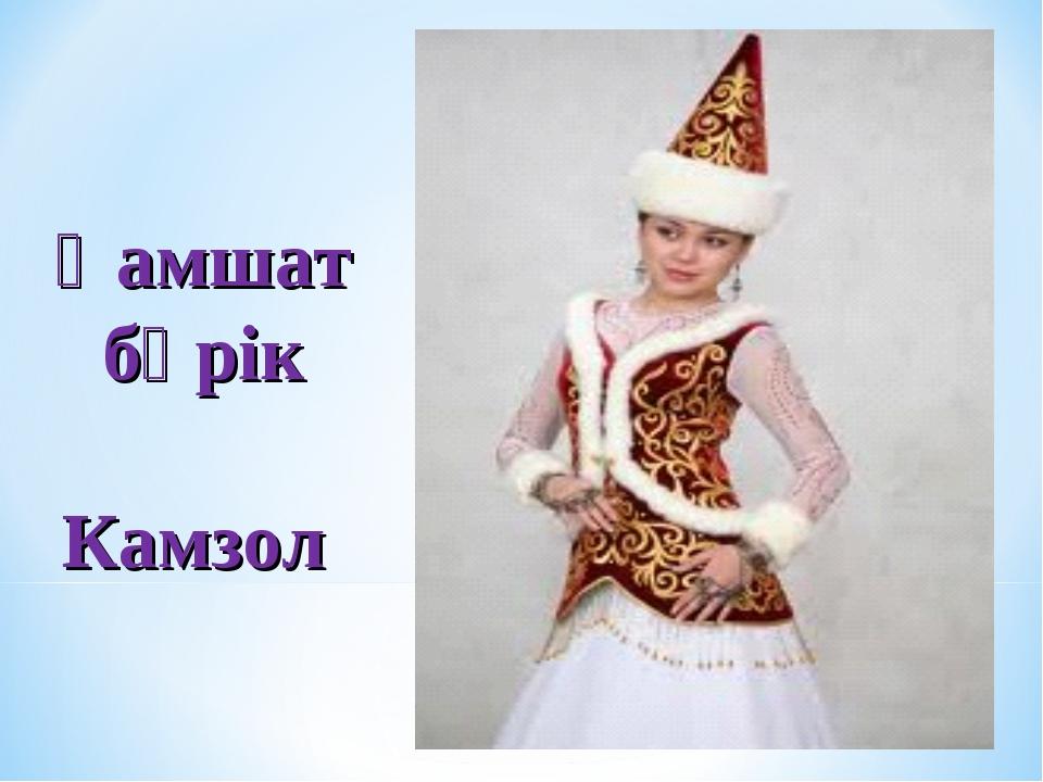 Қамшат бөрік Камзол