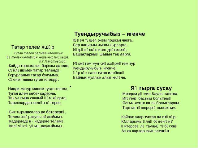 Татар телем яшәр Туган телен белмәү-наданлык. Үз телен белмәгән кеше-кыргый...