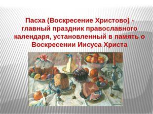 Пасха(Воскресение Христово) - главный праздник православного календаря, уста
